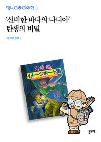 '신비한 바다의 나디아' 탄생의 비밀 (애니고고학 3)