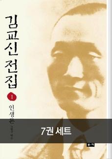 [10%▼]김교신 전집(전 8권)