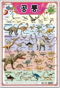 멜로디 공룡 그림판(벽보)