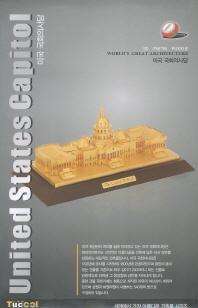 미국 국회의사당(3D Metal Puzzles)(AS015)