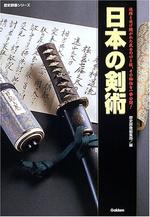 日本の劍術