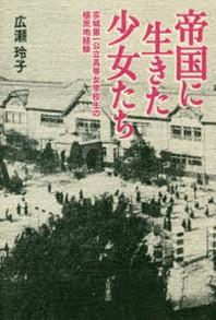 帝國に生きた少女たち 京城第一公立高等女學校生の植民地經驗