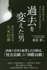 過去を變えた男 異色の經營者久米信廣 高校生活4年,さらに大學生活8年!