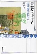 書誌學のすすめ 中國の愛書文化に學ぶ