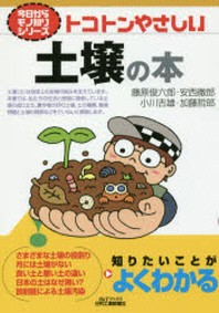トコトンやさしい土壤の本