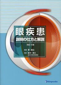眼疾患 說明の仕方と解說