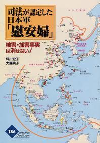 司法が認定した日本軍「慰安婦」 被害.加害事實は消せない!