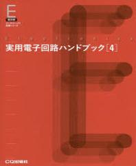 實用電子回路ハンドブック 4 復刻版 オンデマンド版