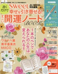 書くだけで幸せを引き寄せる!すごい開運ノ-トBOOK