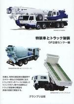 特裝車とトラック架裝 新裝版