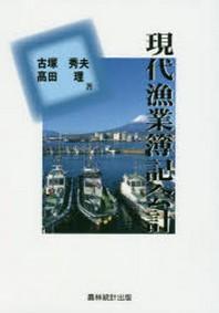 現代漁業簿記會計