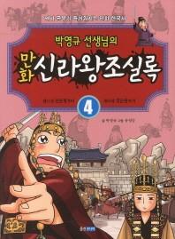 박영규 선생님의 만화 신라왕조실록. 4: 제31대 신문왕부터 제56대 경순왕까지