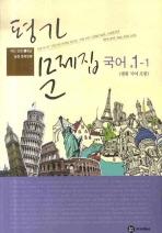 국어 중1-1 (생활국어 포함)(2009)