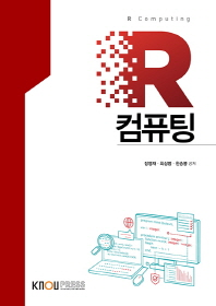 R컴퓨팅(1학기, 워크북포함)
