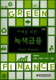 미래를 위한 녹색금융