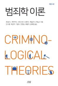 범죄학 이론