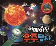 어메이징 우주 탐사