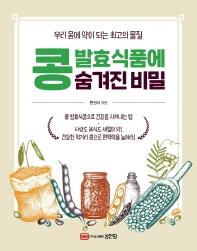콩 발효식품에 숨겨진 비밀