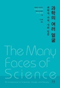 과학의 여러 얼굴