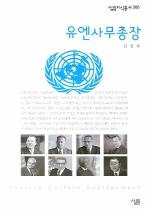 유엔사무총장