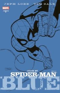 스파이더맨: 블루
