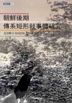 조선후기 전계단형서사체연구: 조선후기 지식인의 정체성 찾기