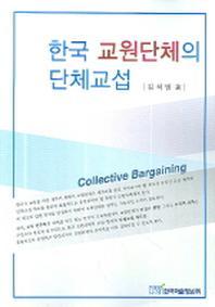 한국 교원단체의 단체교섭