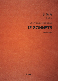 12 SONNETS -슬픈 사랑에 보내는 12개의 작은 노래