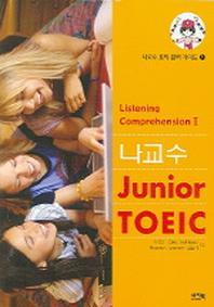 나교수 JUNIOR TOEIC 1 (CASSETTE TAPE 2개 포함)