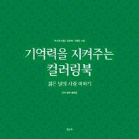 기억력을 지켜주는 컬러링북: 젊은 날의 사랑 이야기