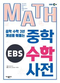EBS MATH 중학 수학 사전