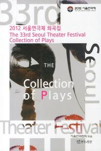 서울연극제 희곡집(2012)