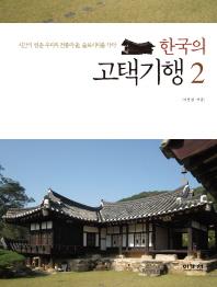 한국의 고택기행. 2