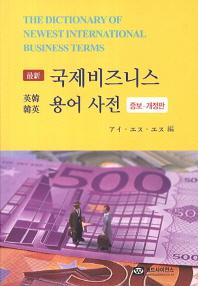 영한한영 최신국제비지니스용어사전