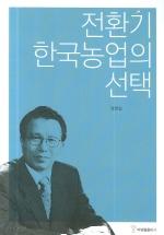전환기 한국농업의 선택