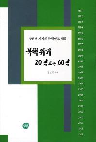 북핵위기 20년 또는 60년