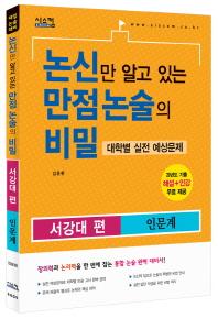 논신만 알고 있는 만점 논술의 비밀: 서강대편(인문계)(2015)