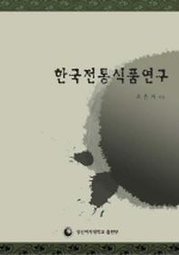 한국전통식품연구
