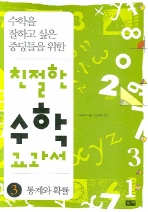 수학을잘하고싶은 중딩들을 위한 친절한 수학 교과서. 3