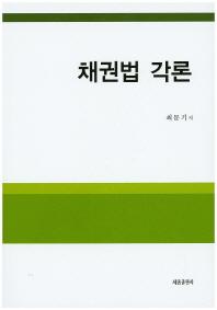 채권법 각론