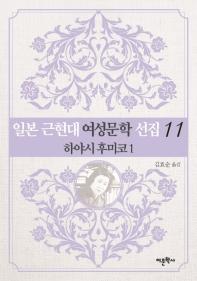 일본 근현대 여성문학 선집. 11: 하야시 후미코(1)