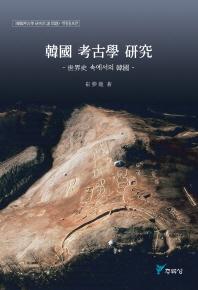 한국 고고학 연구