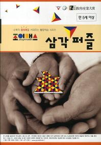 조이매스 삼각퍼즐(워크북)