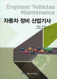 자동차 정비 산업기사