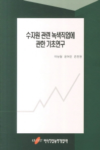 수자원 관련 녹색직업에 관한 기초연구