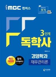 iMBC 캠퍼스 재무관리론(독학사 3단계 경영학과)(2020)