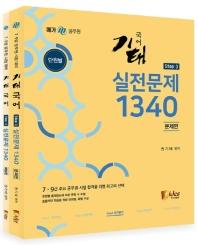 기태국어 실전문제 1340 세트(2019)