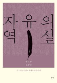 자유의 역설: 주코티 공원에서 광화문 광장까지