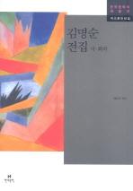 김명순 전집(시·희곡)