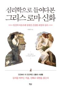 심리학으로 들여다본 그리스 로마 신화